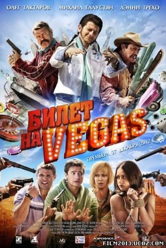 Билет на Vegas смотреть онлайн
