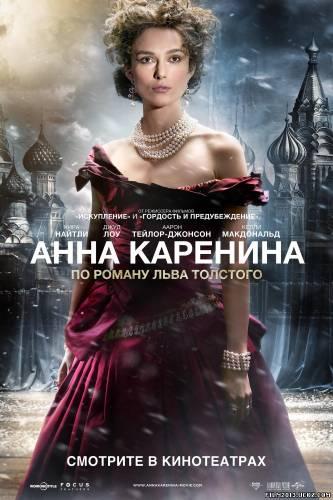 Анна Каренина смотреть онлайн