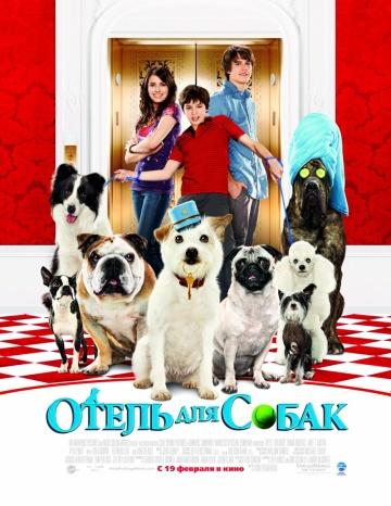 Отель для собак смотреть онлайн