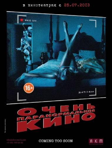 Очень паранормальное кино смотреть онлайн