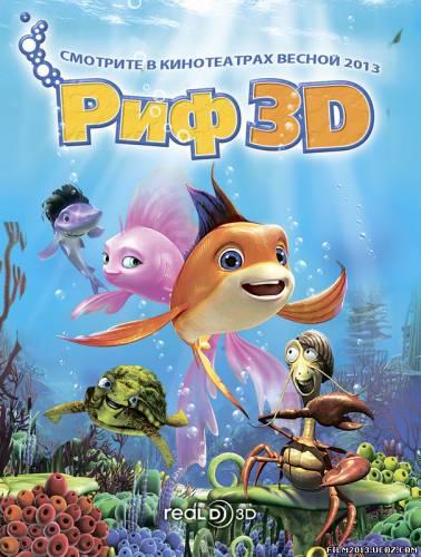 Риф 3D смотреть онлайн