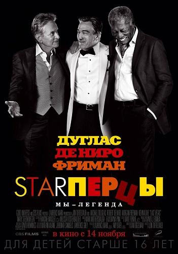 Starперцы / Последний Вегас смотреть онлайн