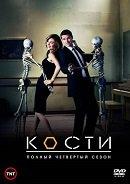 Сериал Кости (все сезоны и серии) смотреть онлайн