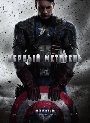 Капитан Америка: Первый мститель смотреть онлайн
