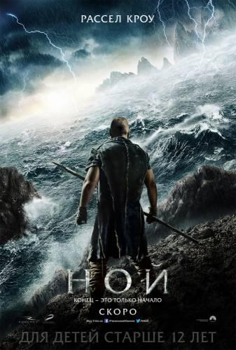 Ной 2014 смотреть онлайн