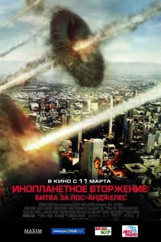 Инопланетное вторжение: Битва за Лос-Анджелес смотреть онлайн