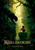 Книга джунглей (2016) смотреть онлайн