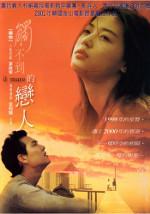 Домик у моря / Il Mare (2000г) смотреть онлайн