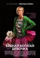 Бедная богатая девочка (2011) смотреть онлайн