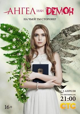 Ангел или демон смотреть онлайн